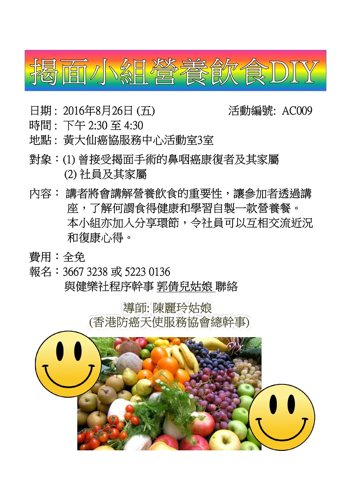 [1]揭面小組營養飲食DIY_AC009