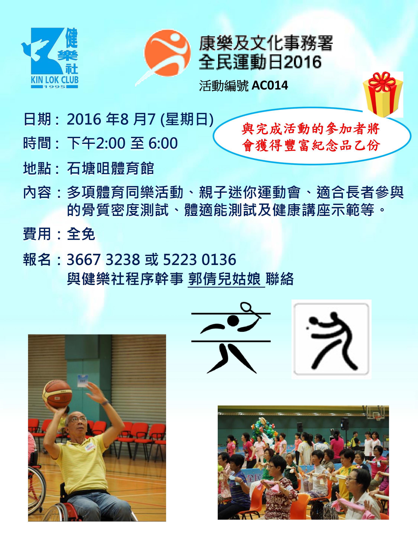全民運動日Poster (2)