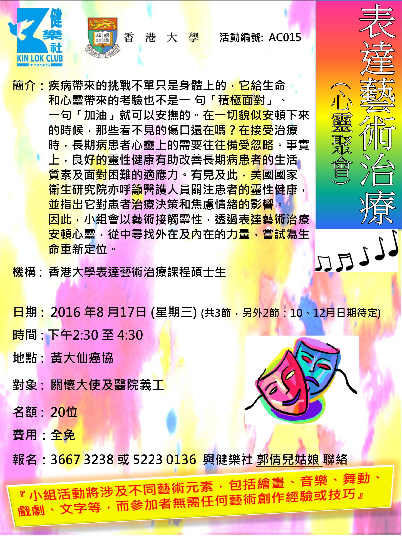 表達藝術治療Poster