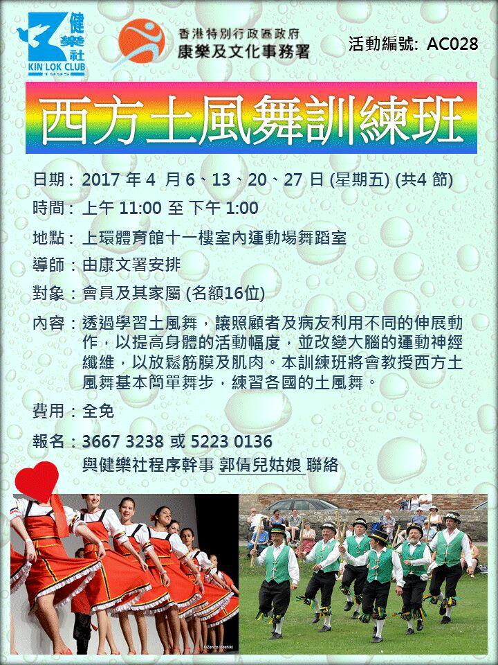 康文署土風舞_20170406-13-20-27