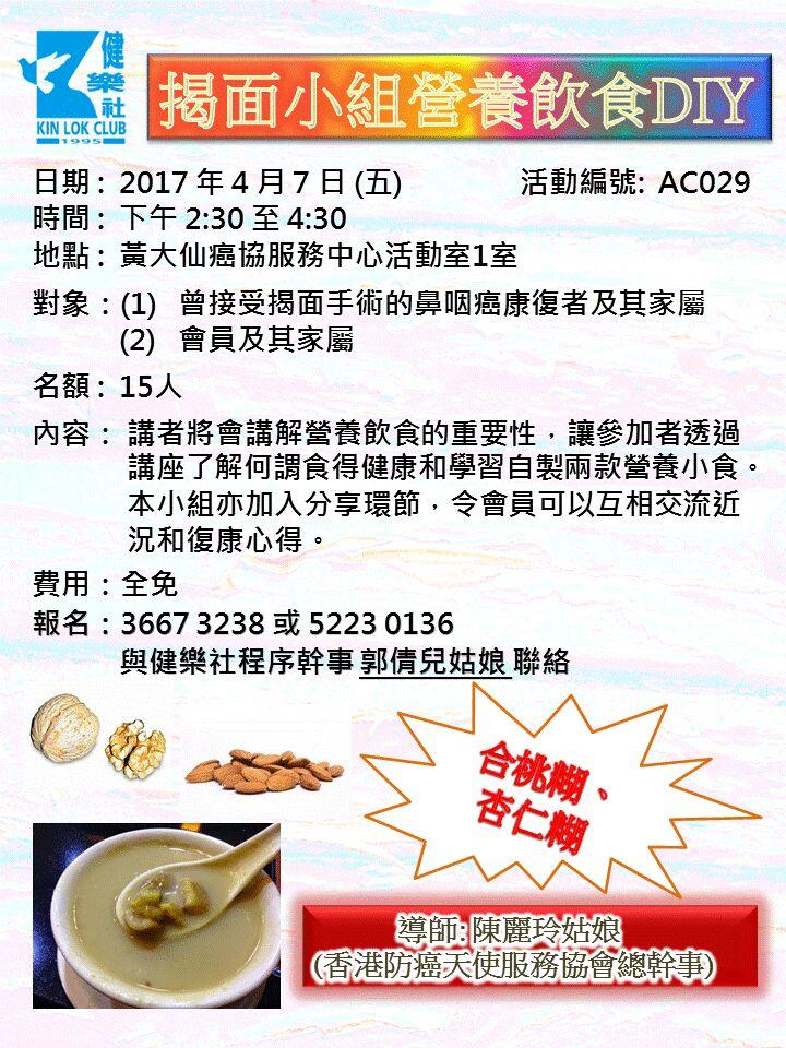 揭面小組_20170407