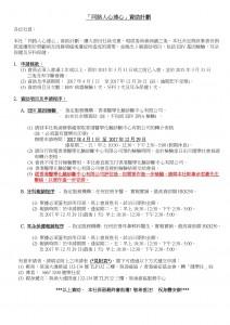 [1]同路人心連心 (amended)