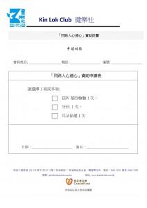 [2]同路人心連心 (amended)
