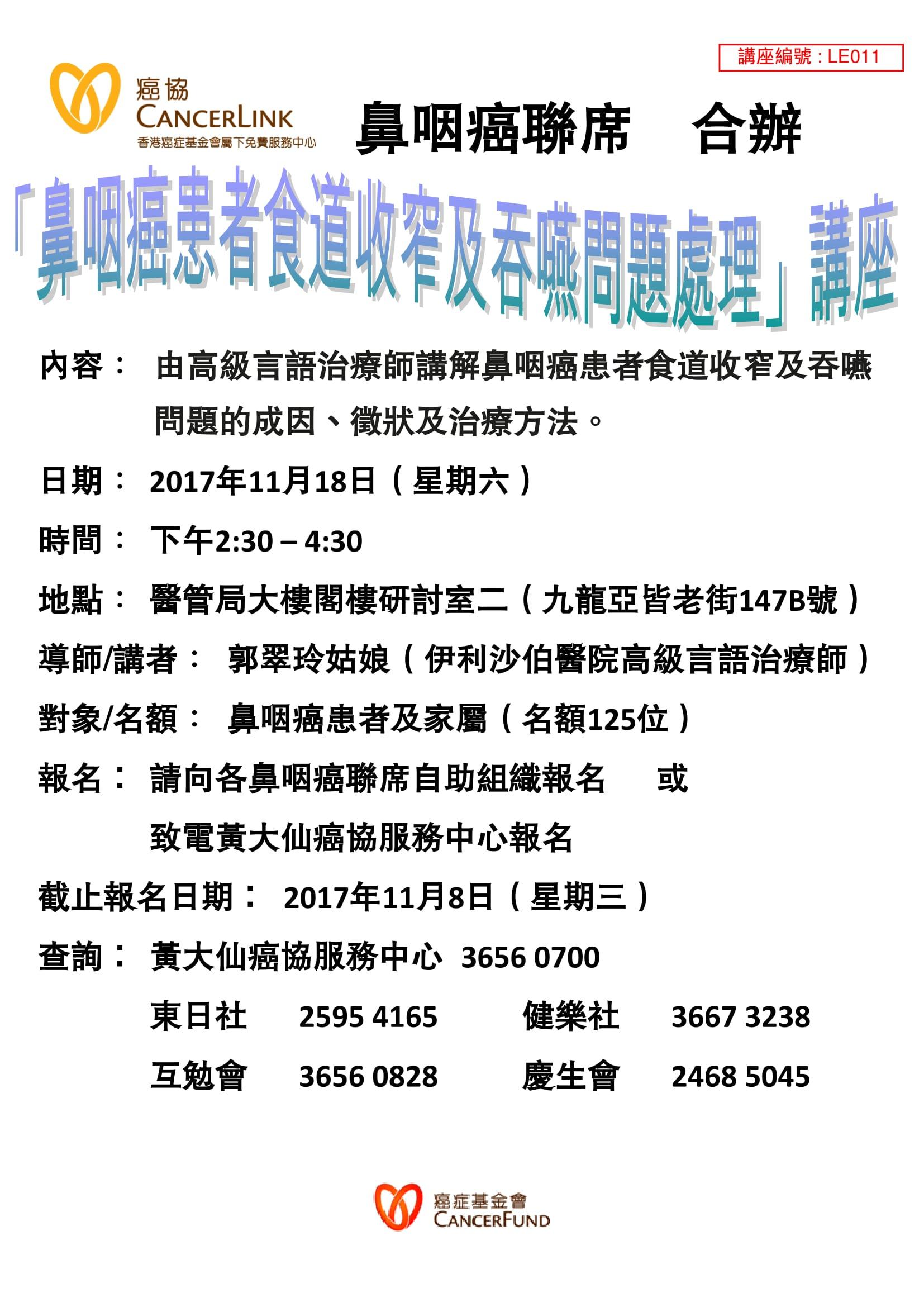 20171118-吞嚥講座海報