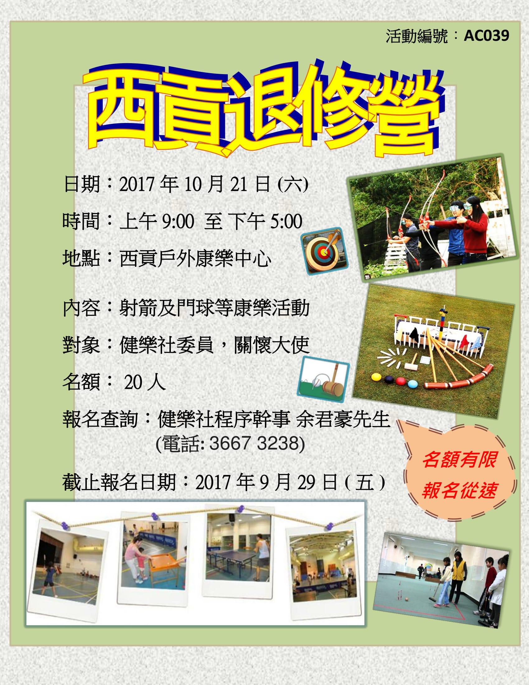 20171021-AC039-西貢退修營
