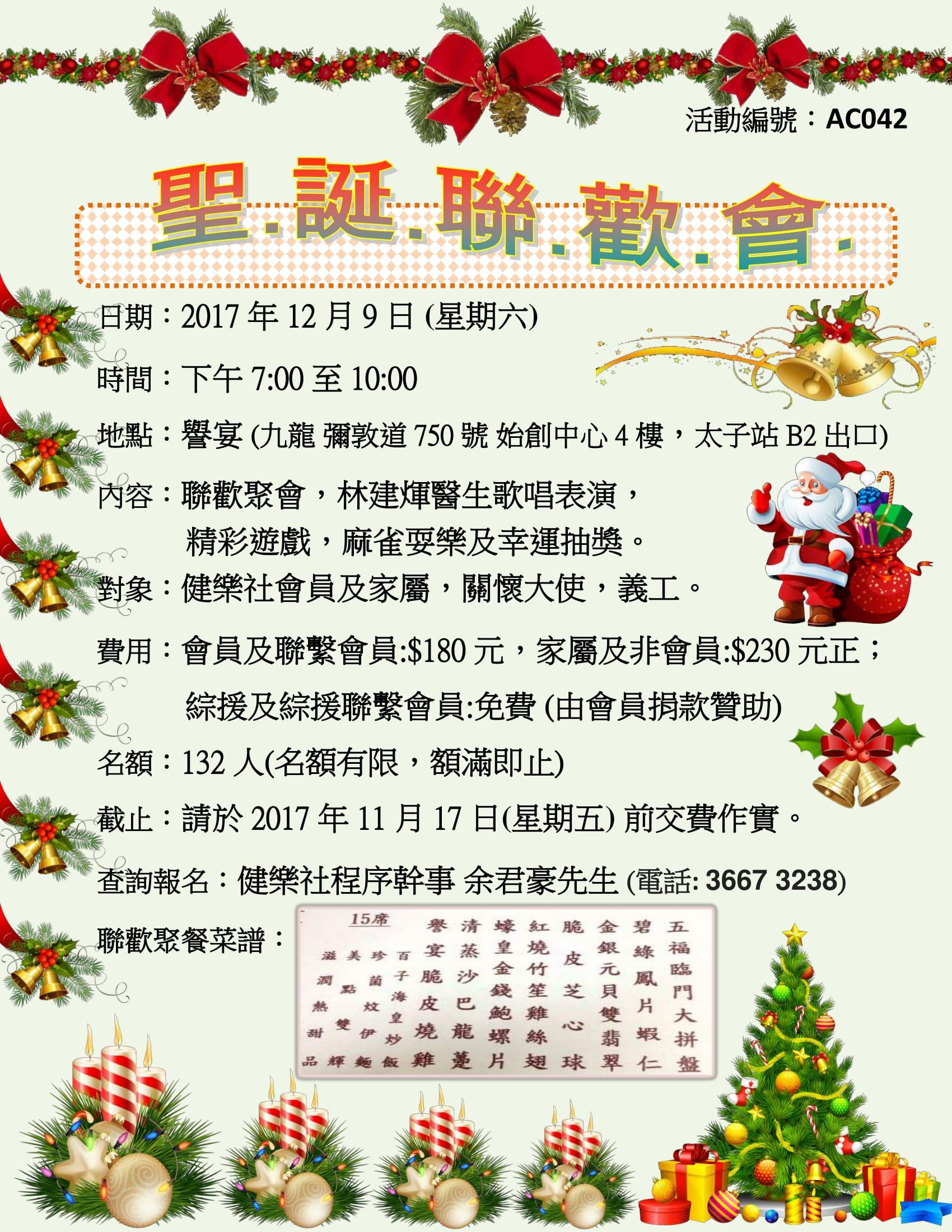 20171209-AC042-聖誕聯歡會-海報-01