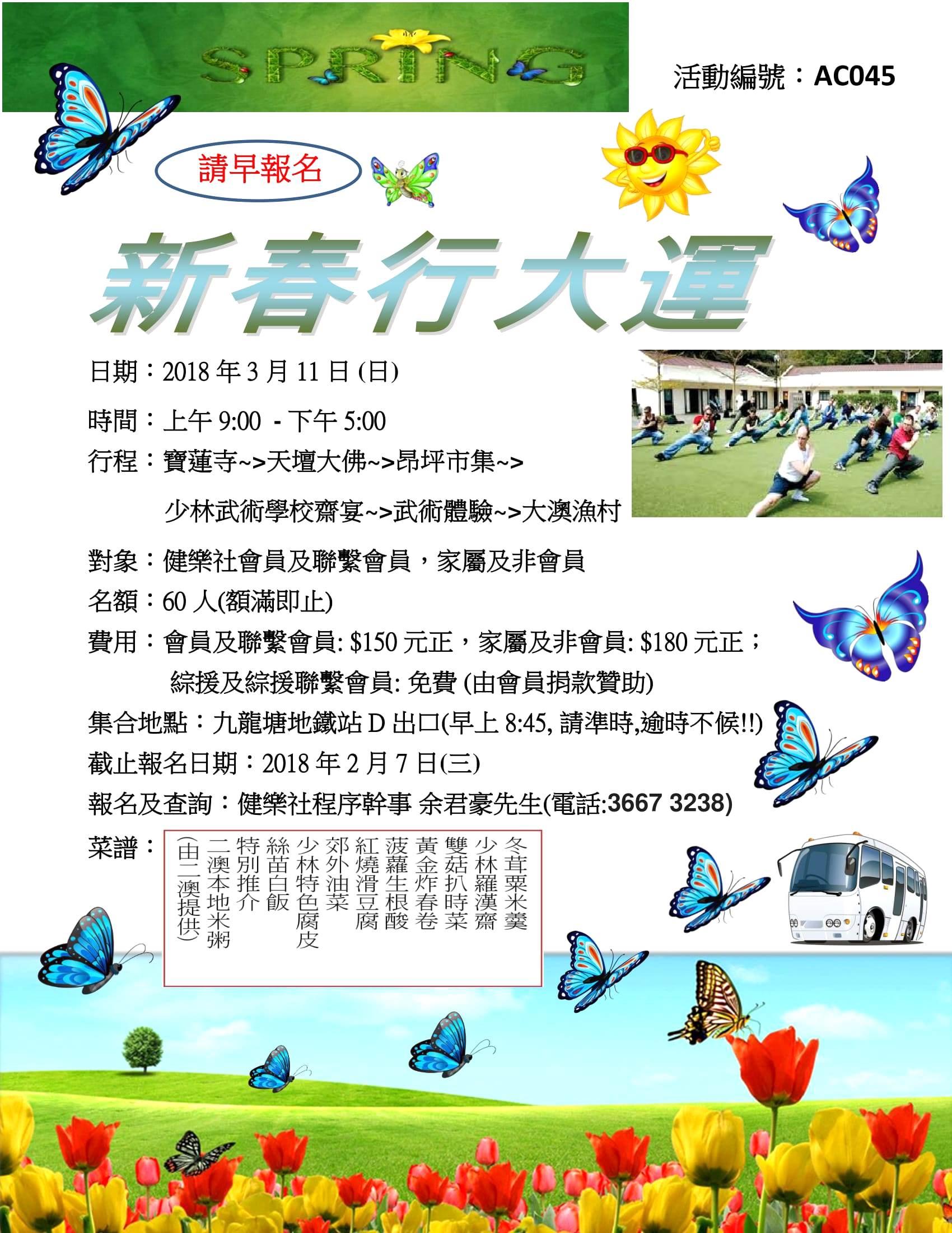 20180311-AC045-春季旅行-海報