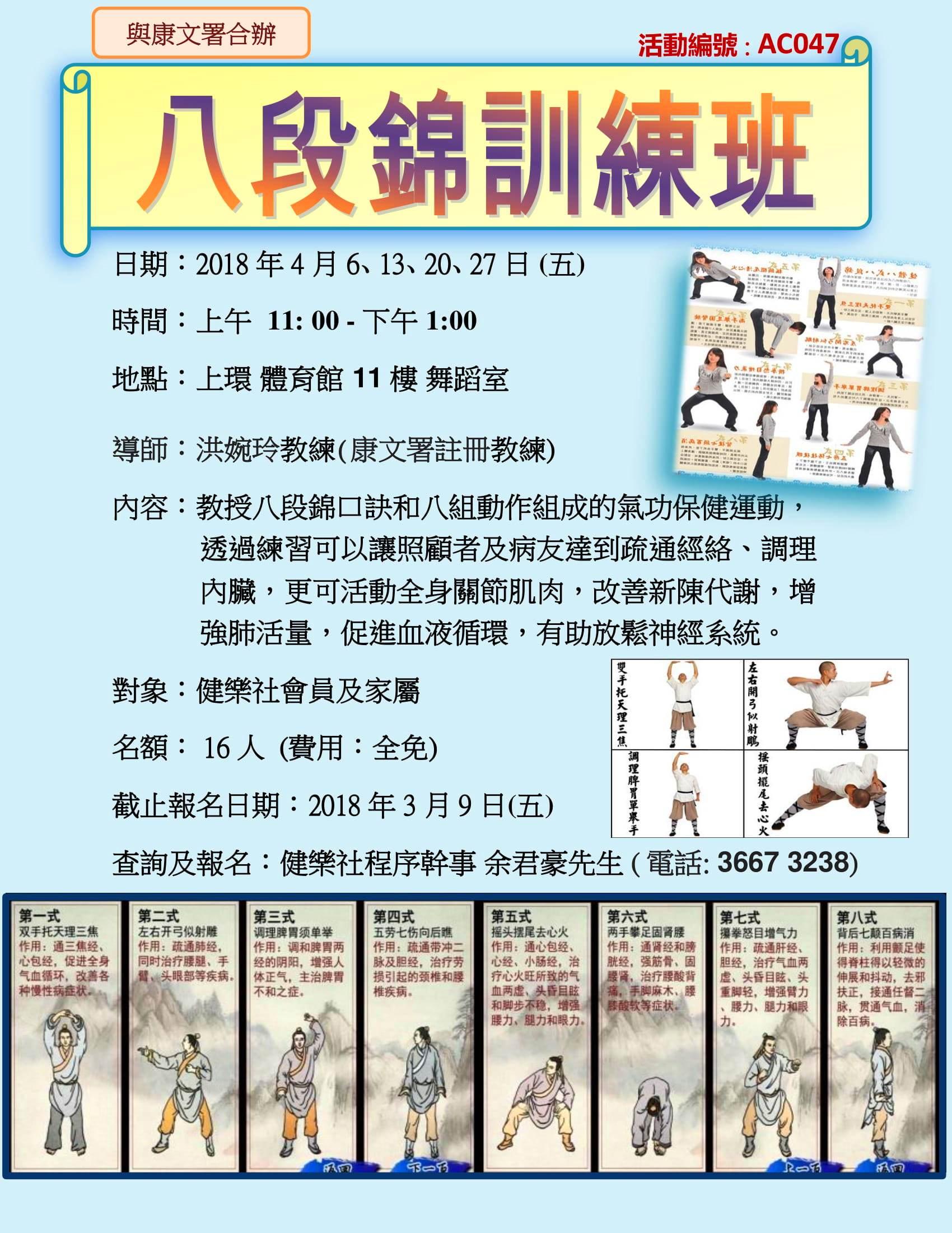20180406-八段錦-海報-C