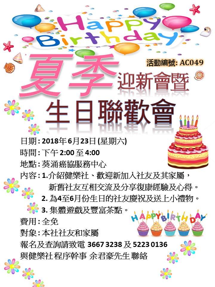 20180623-夏季生日會海報