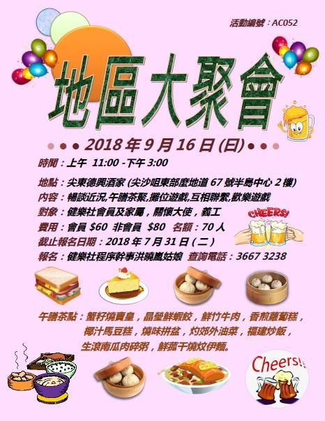 20180721-AC052-地區大聚會-海報