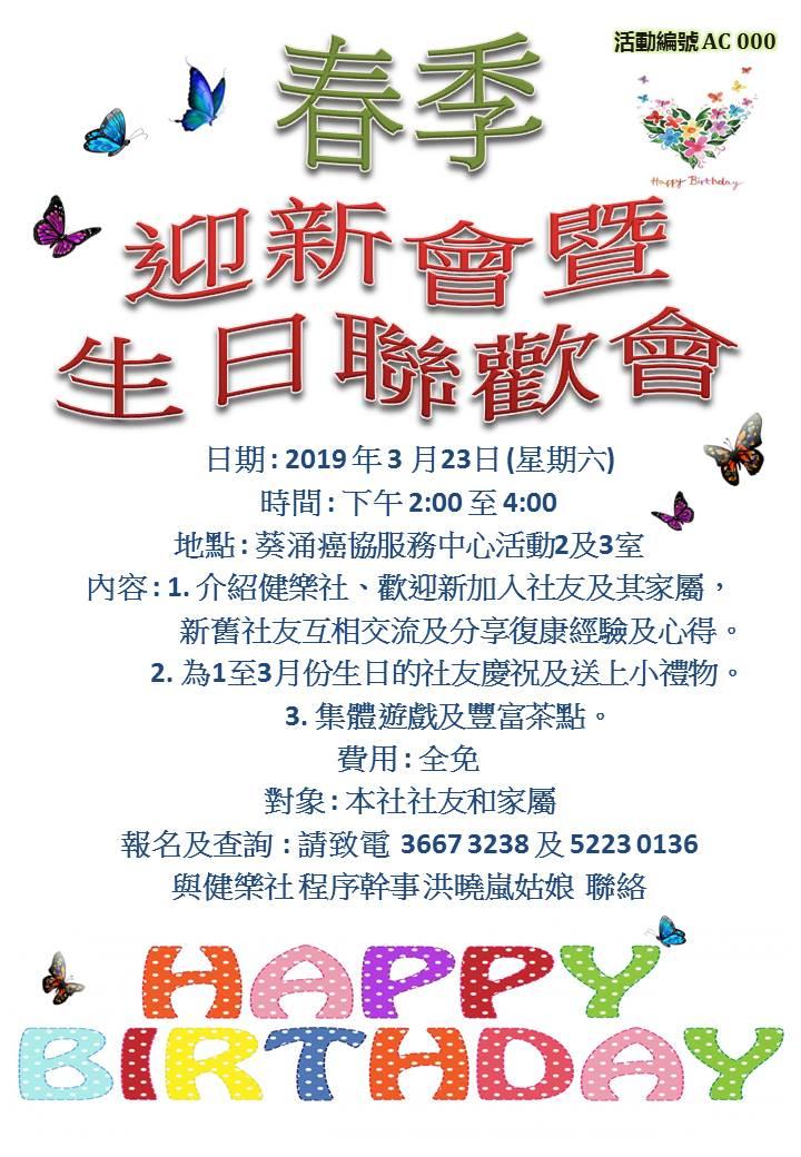 2019春季生日會迎新會